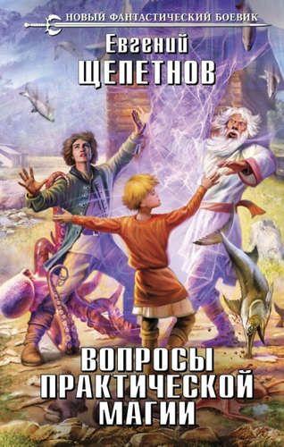 Щепетнов, Евгений Владимирович Вопросы практической магии