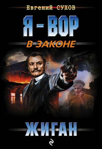 Сухов, Евгений Петрович Жиган