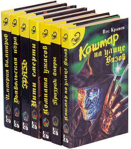 Серия Черный скорпион (комплект из 7 книг)