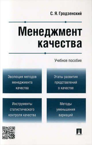 Гродзенский С.Я. Менеджмент качества.Уч.пос.
