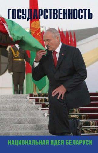 Мусиенко С.Г. Государственность – национальная идея Беларуси