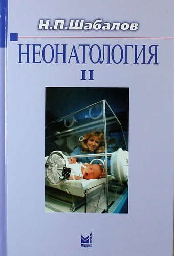 Неонатология: учеб. пособие: в 2 т. Том 2 / 5-е изд., испр. и доп.