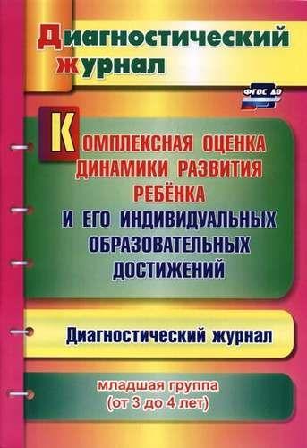 Афонькина Ю.А. Комплексная оценка динамики развития ребенка и его индивидуальных образовательных достижений. Диагностический журнал. Младшая группа (от 3 до 4 лет) фото-1