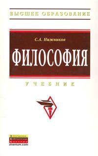 Нижников С.А. Философия: Учебник.