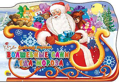 Марахин В. Волшебные Сани Деда Мороза фото-1