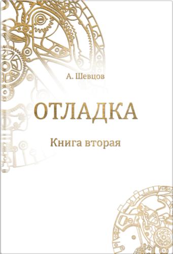 Шевцов А. Отладка. Книга вторая