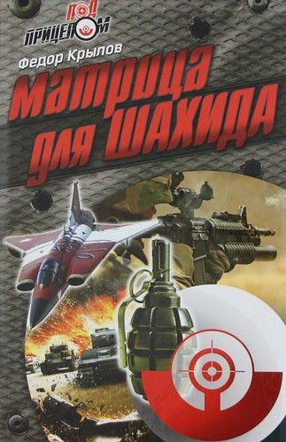 Крылов, Федор Семенович Матрица для Шахида