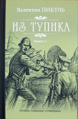 Пикуль, Валентин Саввич Из тупика: роман. В 2 кн. Кн. 1: Проникновение