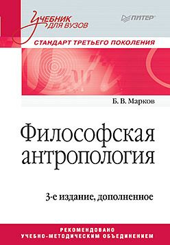 Философская антропология. Учебник для вузов. 3-е издание, доп.