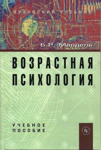 Мандель, Борис Рувимович Возрастная психология: Учебное пособие.