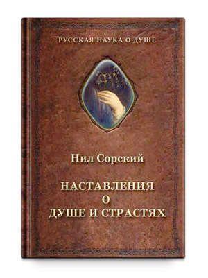 Сорский Н. Наставления о душе и страстях