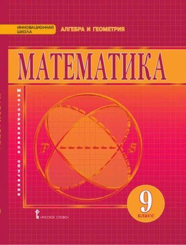 Козлов В.В. Математика. Алгебра и геометрия. 9 класс. Учебник. (ФГОС)