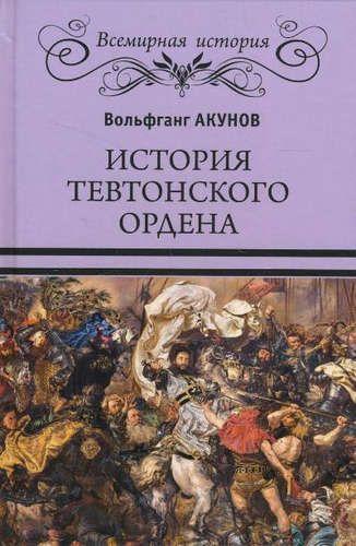 Акунов, Вольфганг Викторович История Тевтонского ордена фото-1