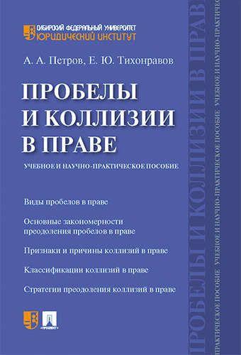 Петров А.А. Пробелы и коллизии в праве. Учебное и научно-практическое пос.