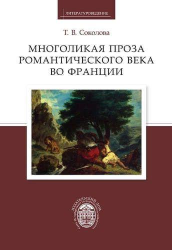 Соколова, Татьяна Викторовна Многоликая проза романтического века во Франции