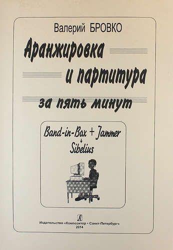 БровкоВ. Аранжировка и партитура за пять минут (Band-in-Bax + Jammer Sibelius)