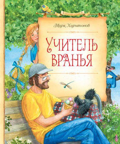 Харитонов, Марк Сергеевич Учитель вранья. Сказочная повесть