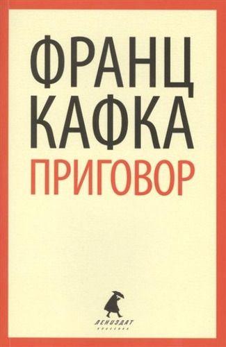 Кафка, Франц Приговор : Избранная проза