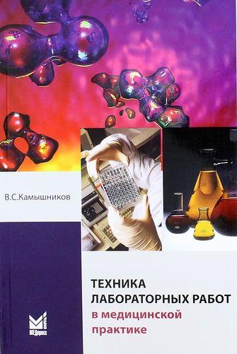 Камышников В.С. Техника лабораторных работ в медицинской практике / 3-е изд., перераб. и доп.