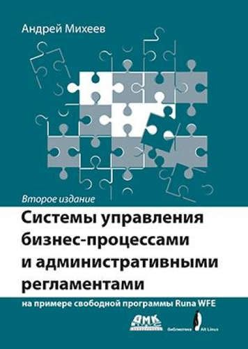 Михеев А. Системы управления бизнес-процессами и административными регламентами