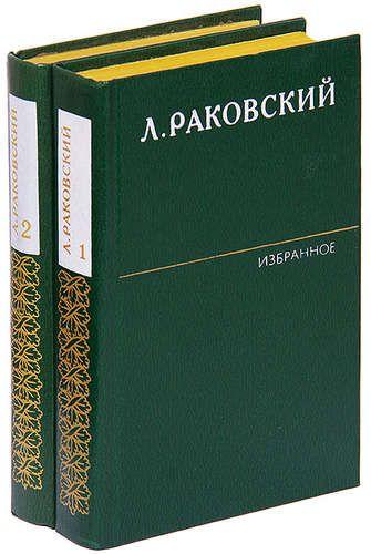 Л. Раковский. Избранное в 2 томах (комплект)