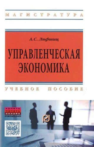 Лифшиц, Аркадий Семенович Управленческая экономика