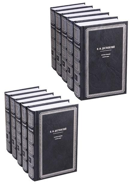 aa48eb7cbb312 Достоевский Ф. Ф М Достоевский Собрание сочинений в десяти томах комплект  из 10 книг