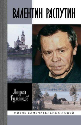 Румянцев, Андрей Григорьевич Валентин Распутин