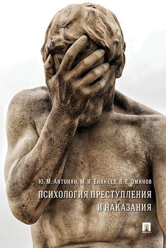 Антонян Ю.М. Психология преступления и наказания. Монография.