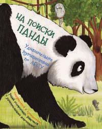 Бедуайер де ла К. На поиски панды. Удивительное путешествие по лесу