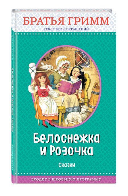 Сладкая каша (перевод П.Н. Полевого) (Russian Edition)