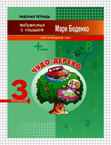 Беденко, Марк Васильевич 3кл. Чудо-дерево: счет в пределах 1000 .Рабочая тетрадь ФГОС фото-1