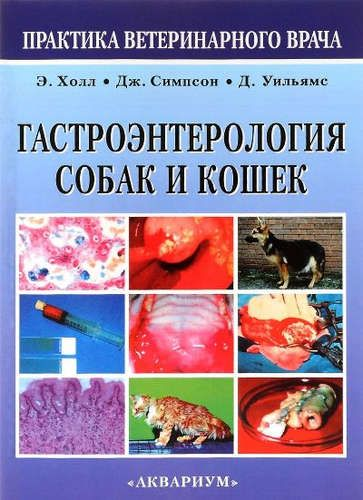 Холл Э. Гастроэнтерология собак и кошек