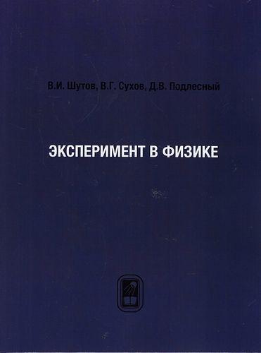 Шутов В.И. Эксперимент в физике