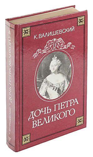 Валишевский К.С. Дочь Петра Великого.