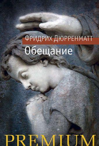Дюрренматт, Фридрих Обещание