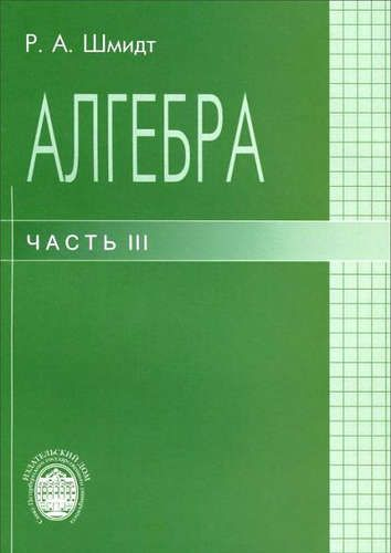Шмидт, Роберт Анатольевич Алгебра: Учеб.пособие. Ч.3