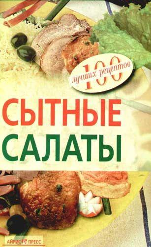 Тихомирова В.А. Сытные салаты