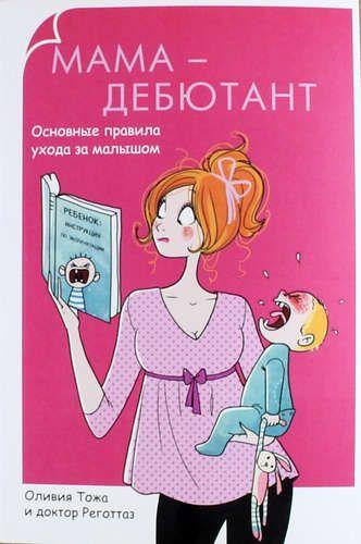 Тожа, Оливия , Реготтаз доктор, Родители-дебютанты.Мама-дебютант. Основные правила ухода за малышом