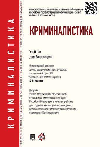 Ищенко Е.П. Криминалистика: учебник для бакалавров