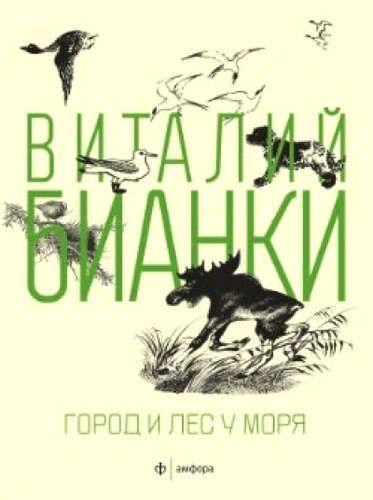 Бианки, Виталий Валентинович Город и лес у моря: рассказы, повести