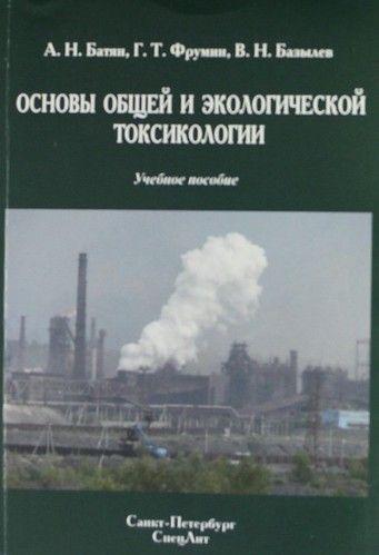 Фрумин Г.Т. Основы общей и экологической токсикологии : учебное пособие