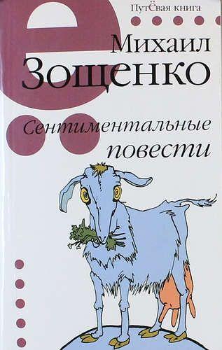 Зощенко М.м. Сентиментальные Повести