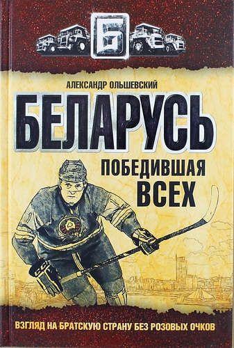 Беларусь победившая всех. (Взгляд на братскую страну без розовых очков)