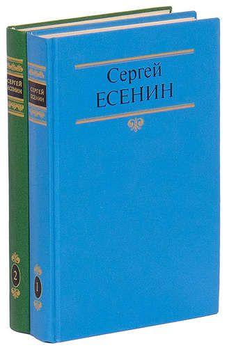 Сергей Есенин. Собрание сочинений в 2 томах (комплект из 2 книг)