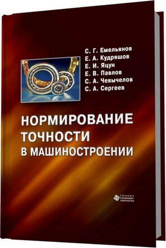 Емельянов С.Г. Нормирование точности в машиностроении
