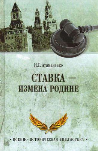 Атаманенко, Игорь Григорьевич Ставка - измена Родине