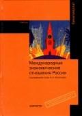 Платонова И.Н. Международные экономические отношения России: Учебник - (Бакалавриат) (ГРИФ) /Платонова И.Н.