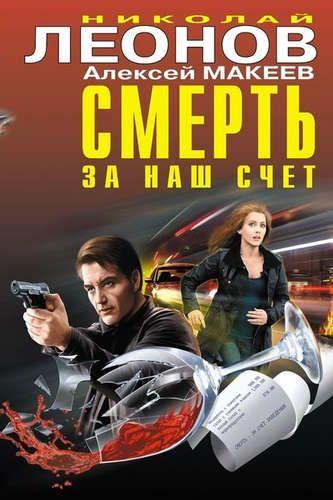 Леонов, Николай Иванович, Макеев, Алексей Викторович Смерть за наш счёт