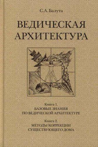 Балута, Сергей Александрович Ведическая архитектура. Комплект из 2-х книг